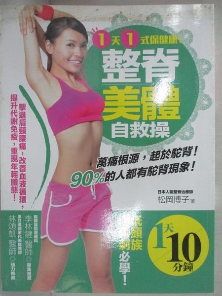 【書寶二手書T1/養生_JPM】1天1式保健康!整脊美體自救操 擊退肩頸腰痛,改善血液循環,提