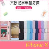 【萌萌噠】iPhone X/XS (5.8吋)時尚經典 蠶絲紋保護殼 全包軟邊側翻皮套 支架 插卡 磁扣 手機套