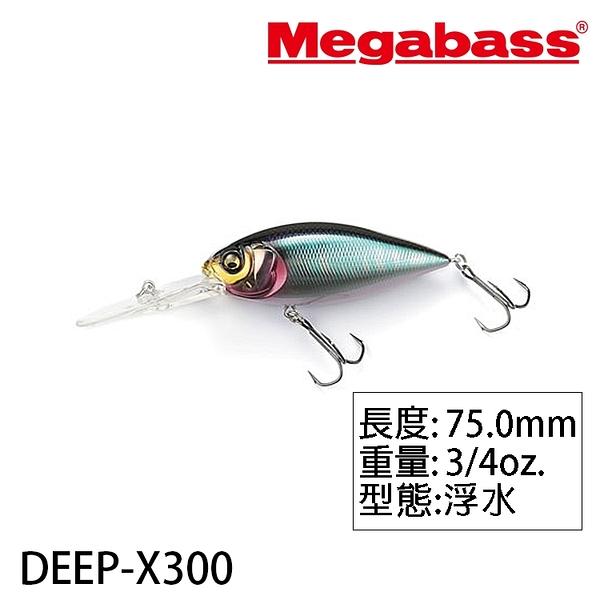 漁拓釣具 MEGABASS DEEP-X 300 [路亞硬餌]