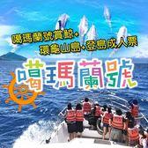 (2張組↘)【宜蘭】噶瑪蘭號賞鯨+環龜山島+登島成人票