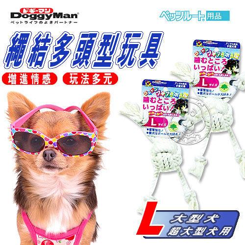 【 培菓平價寵物網 】《Doggy Man》寵物 結繩多頭型玩具 (L)