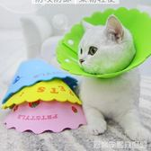 伊麗莎白恥辱圈寵物貓咪用品狗狗項圈頭套脖套防舔咬  居家物語