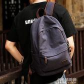 牧之逸雙肩包男休閒簡約帆布包背包旅行包學生書包男時尚潮流『小宅妮時尚』