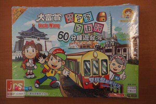 大富翁(60分鐘遊台灣)