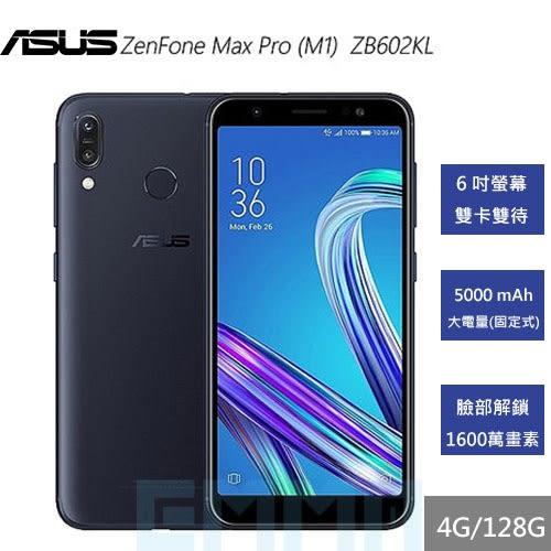 【送指環扣】華碩 ASUS ZenFone MAX PRO M1 ZB602KL 5.99吋 4G/128G 5000mAh 智慧型手機