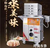 腸粉機 石磨腸粉機商用抽屜式一抽一份節能全自動多層蒸爐布拉腸粉 igo阿薩布魯