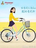 鳳凰自行車成人男女式單車通勤普通代步學生女士成年輕便變速淑女 歌莉婭 YYJ