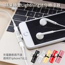 蘋果轉雙Lightning 迷你轉接器【AA0080】聽歌同時充電 iPhone7 iPhone8 iPhoneX