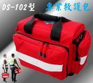DS-102 小型急救包 救護隊專用器材包