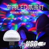 汽車內飾裝飾燈改裝扶手箱星空頂氛圍燈車頂滿天星投影燈車載頂棚   傑克型男館