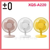 可刷卡◆±0 正負零 桌上型電風扇 桌扇 XQS-A220◆台北、新竹實體門市