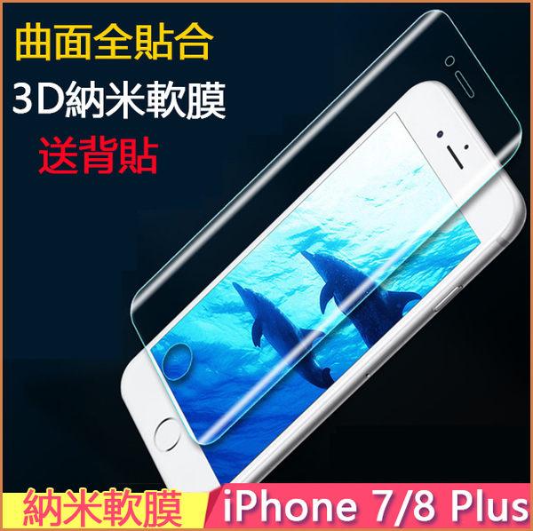 送背貼 Apple iPhone 8 Plus 納米軟膜 全屏覆蓋 3D 保護貼 iPhone 7 Plus 保護膜 高清膜 透明 螢幕保護貼
