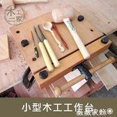 工具台 家用小型木工工作台 木工桌 木工台多功能桌面木工台 手工工作台 MKS 薇薇家飾