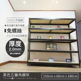 【探索生活】150X60X180公分五層典雅黑免螺絲角鋼架