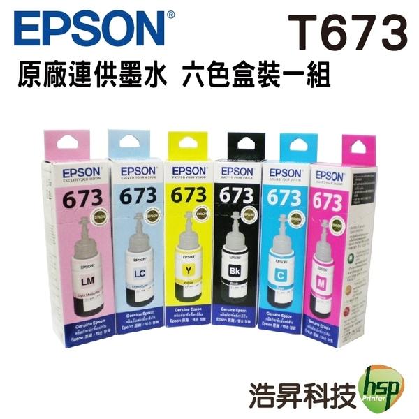 EPSON T673 六色一組 原廠填充墨水 盒裝 適用L800 L805 L1800