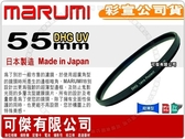 Marumi DHG Protector UV 55mm 保護鏡 日本製 多層膜 濾鏡 彩宣 公司貨 可傑