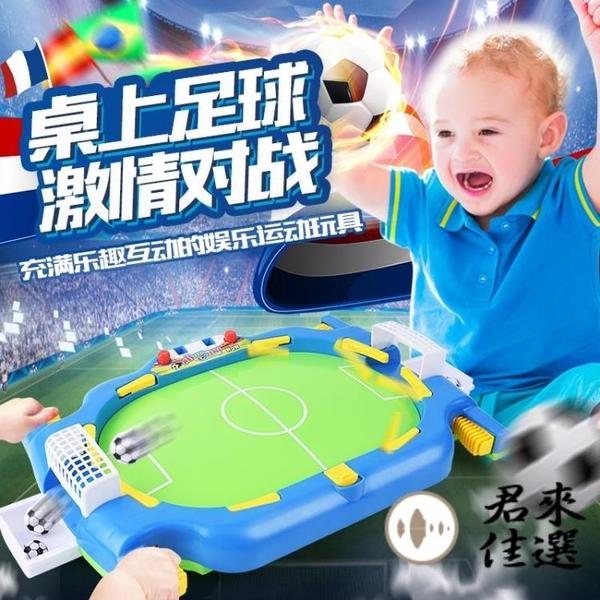 桌面足球對戰臺對打機訓練邏輯思維親子互動兒童益智遊戲玩具【君來佳選】