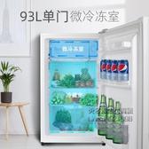 冷藏櫃 BC-93TMPF小型家用冷藏冷凍單人租房宿舍93升單門節能小冰箱 每日下殺NMS