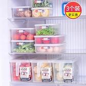 冰箱保鮮盒套裝塑料密封盒子大容量食品水果儲物盒收納盒 年終大酬賓 YTL
