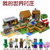 樂高我的世界積木6村莊房子7小學生8-10歲益智男孩子9拼裝玩具12 溫婉韓衣