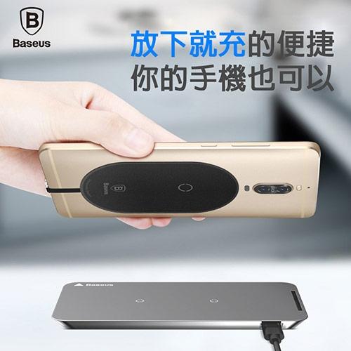 Baseus 超纖無線充電接收貼片(Apple 8pin/Micro/Type-C)
