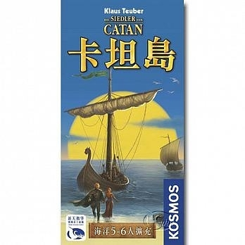 卡坦島海洋5-6人擴充版Catan Seafarer 5-6 Player Expansion