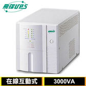 FT飛碟 電精靈系列-在線互動式 FT-3000B