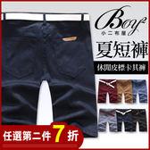雅痞修身皮標短褲【NW618008】