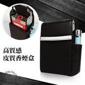 金屬皮革 煙盒 香菸盒 菸盒 可放打火機 品味時尚 防潮防壓(37-565)