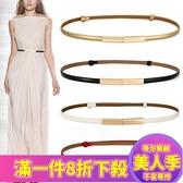腰帶女簡約百搭女士細腰帶時尚韓國ins風裝飾皮帶配裙子毛衣腰鏈-『美人季』
