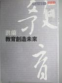 【書寶二手書T6/社會_LOI】教育創造未來_洪蘭