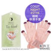 現貨 日本 COGIT NIGHT ESTHE 晚安 睡眠 保濕手套 夜間保溼手套 晚安手套 保養 可觸控