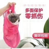 洗貓袋貓咪洗澡神器防抓寵物貓包貓咪用品貓洗澡專用貓袋貓洗澡袋 設計師生活
