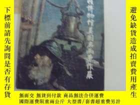 二手書博民逛書店罕見波士頓博物館美國名畫原作展:1980年出Y25629