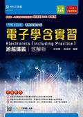 電子學含實習跨越講義-電機與電子群-適用至2021年統測-升科大四技