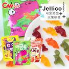韓國 Jellico 可愛造型水果軟糖 ...