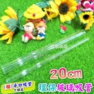 粗平口玻璃吸管 環保吸管 (粗)長20cm 環保餐具-艾發現
