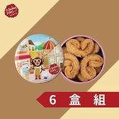 【南紡購物中心】【Monkey Mars火星猴子】mini幸福蝴蝶酥六盒組