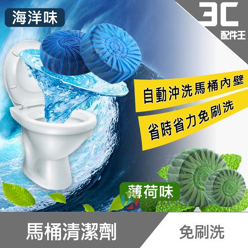 FaSoLa 馬桶自動清潔錠 (4顆1入)