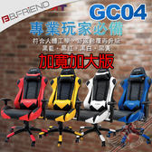[ PC PARTY ]  B.FRIEND GC04 賽車電競椅 加大版 藍黑 黃黑 白黑 紅黑