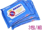 奈森克林酒精濕紙巾 3包入(20張/包)  *維康