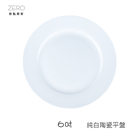原點居家 純白陶瓷平盤 甜品展示圓盤 茶盤 圓盤 蛋糕盤 6吋