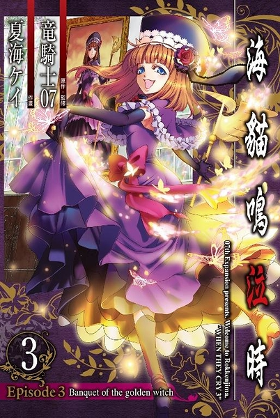 (二手書)海貓鳴泣時 Episode3:Banquet of the golden witch(3)