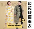 印花輕便雨衣 演唱會 逛街 成人 戶外 運動 便攜 重複使用 連身雨衣 韓版男女長款雨披 車用雨衣