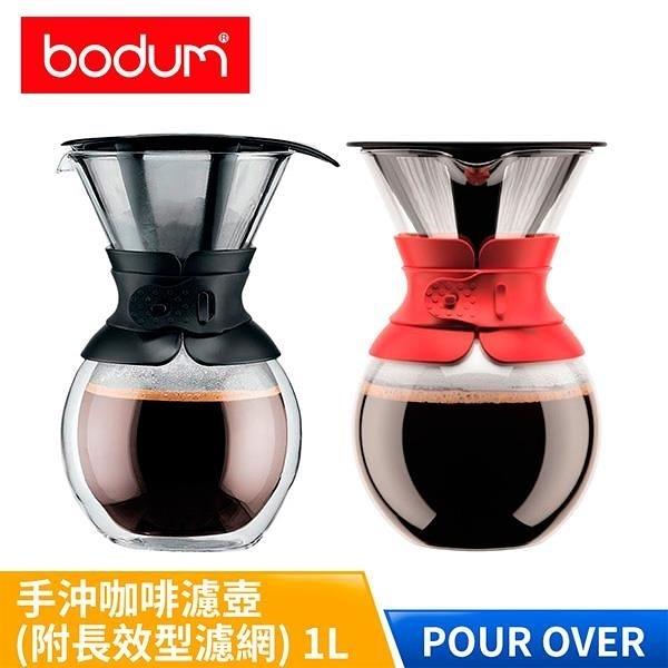 【南紡購物中心】丹麥Bodum POUR OVER 手沖咖啡濾壺(附長效型濾網)台灣公司貨