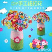 兒童玩具 紐扣花幼兒園親子花瓶手工diy制作材料包花束小班小學生自制