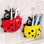 優思居 可愛瓢蟲牙刷架 強力吸盤牙刷牙膏收納架浴室吸壁式牙具座 韓風物語