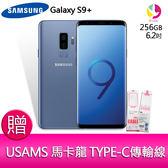 分期0利率 三星 Samsung Galaxy S9+/S9 plus 256GB智慧手機 贈『USAMS 馬卡龍 TYPE-C傳輸線*1』