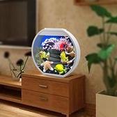 水族箱 創意小魚缸客廳家用桌面圓形玻璃生態懶人造景金魚小 晶彩 99免運LX