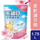熊寶貝 柔軟護衣精補充包(淡雅櫻花)1.75L【愛買】